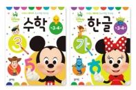 디즈니 베이비 두뇌계발 워크북: 수학+한글 세트(만3-4세)(디즈니 베이비)(전2권)