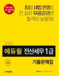 전산세무 1급 기출문제집(2020)(에듀윌)