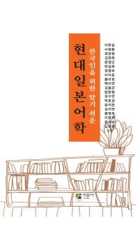 한국인을 위한 알기 쉬운 현대일본어학
