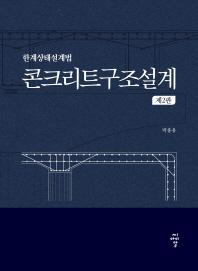 콘크리트구조설계(2판)(양장본 HardCover)