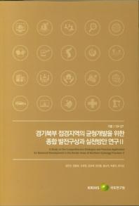 경기북부 접경지역의 균형개발을 위한 종합 발전구상과 실천방안 연구. 2(기본 19-27)