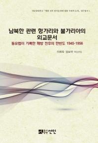 남북한 관련 헝가리와 불가리아의 외교문서(성균관대학교 해방 전후 한국문제에 대한 국제적 논의 연구총서