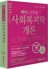 사회복지학개론(2019)(해커스 공무원)(개정판)