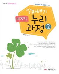 백청일 알짜배기 누리과정. 2