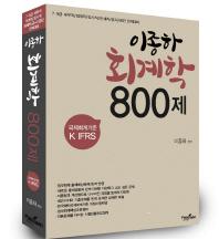 이종하 회계학 800제(2016)