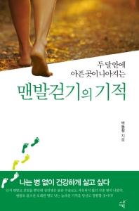 맨발걷기의 기적(두 달 안에 아픈 곳이 나아지는)