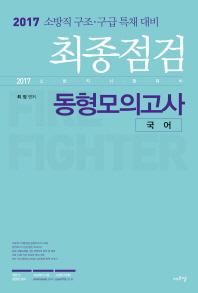 최종점검 동형모의고사 국어(8절)(2017)
