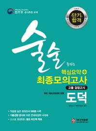 도덕 핵심요약 + 최종모의고사 고졸 검정고시(2019)