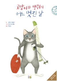 고양이와 생쥐의 어느 멋진 날(양장본 HardCover)