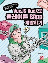 VueJS VueX로 클레이튼 BApp 개발하기