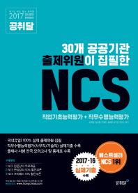 30개 공공기관 출제위원이 집필한 NCS(2017)