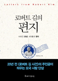 로버트 김의 편지