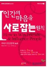 인간의 마음을 사로잡는 원칙(카네기 인간관계 노트)