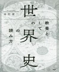 [해외]敎養としての「世界史」の讀み方
