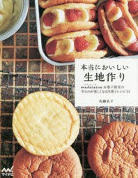 [해외]本當においしい生地作り MADELEINEお菓子敎室の作るのが樂しくなる洋菓子レシピ54