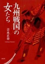 九州戰國の女たち