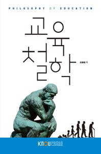 교육철학(2학기, 워크북포함)