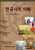 (워)한국사의이해2012-1(교과서 1학기 005)