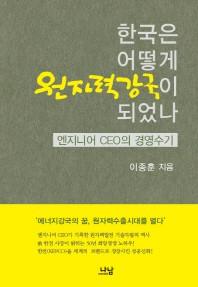 한국은 어떻게 원자력강국이 되었나