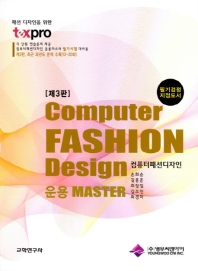 컴퓨터패션디자인(3판)