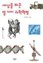 세상을 바꾼 열 가지 과학 혁명(이상의 도서관 23)