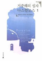 지중해의 성자 다스칼로스. 1