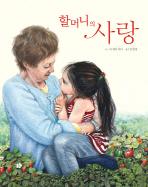 할머니의 사랑