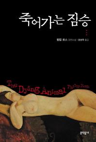 죽어가는 짐승(문학동네 세계문학)(양장본 HardCover)