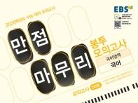 고등 국어영역 국어 봉투모의고사 3회분(2020)(EBS 만점마무리)