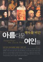 역사를 이끈 아름다운 여인들