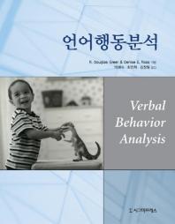 언어행동분석