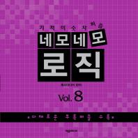 네모네모 로직 Vol. 8(기적의 숫자 퍼즐)(개정판)