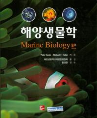 해양생물학(8판)