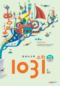 수학 1031: 중급 A(수 연산)(영재사고력)