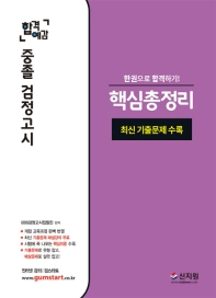 중졸 검정고시 핵심총정리(2020)(합격예감)