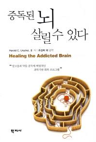 중독된 뇌 살릴 수 있다