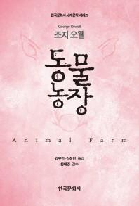 동물농장(한국문화사 세계문학 시리즈)