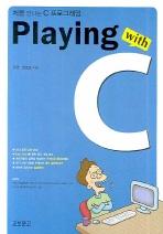 Playing with C(처음 만나는 C 프로그래밍)