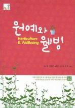 원예와 웰빙 /밑줄 有(볼펜 5곳 미만)  ☞ 서고위치:SO 4