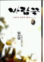 바람꽃 5 /1-5 완결 전5권/임선영