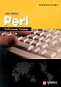 PERL(웹프로그래밍시리즈)