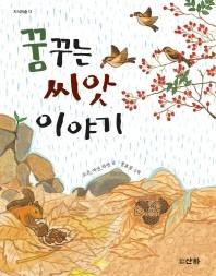 꿈꾸는 씨앗 이야기(지식의 숲 12)