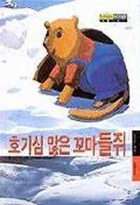 호기심 많은 꼬마 들쥐(리틀스코프 2)