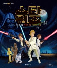 스타워즈: 새로운 희망, 제국의 역습, 제다이의 귀환