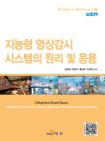 지능형 영상감시 시스템의 원리 및 응용(U 지능공간 시스템디자인 시리즈 10)