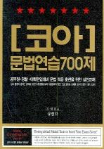 문법연습 700제(2008)(코아)