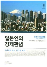 일본인의 경제관념(번역총서 2)