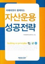 자산운용 성공전략 / 소장용, 최상급