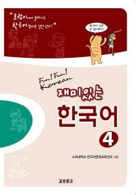 재미있는 한국어. 4(Student Book+Audio 2CDs)