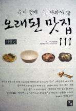오래된 맛집 111(서울편)